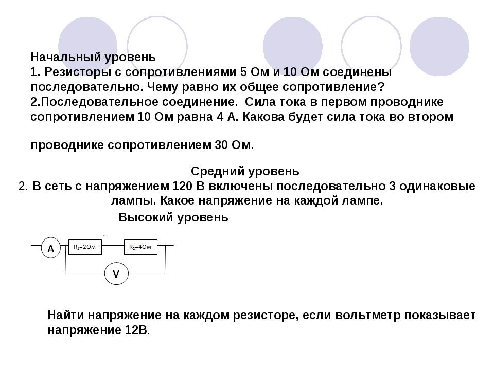 Начальный уровень 1. Резисторы с сопротивлениями 5 Ом и 10 Ом соединены после...
