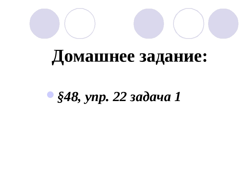 Домашнее задание: §48, упр. 22 задача 1