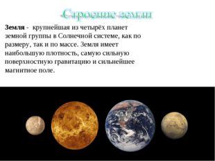 Земля - крупнейшая из четырёх планет земной группы в Солнечной системе, как п