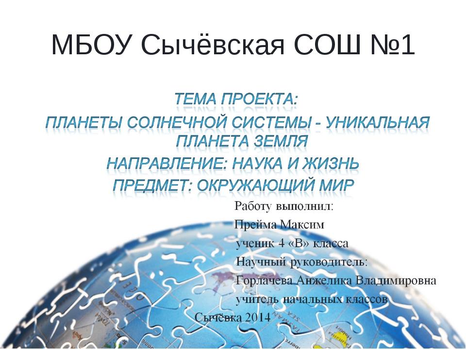 МБОУ Сычёвская СОШ №1