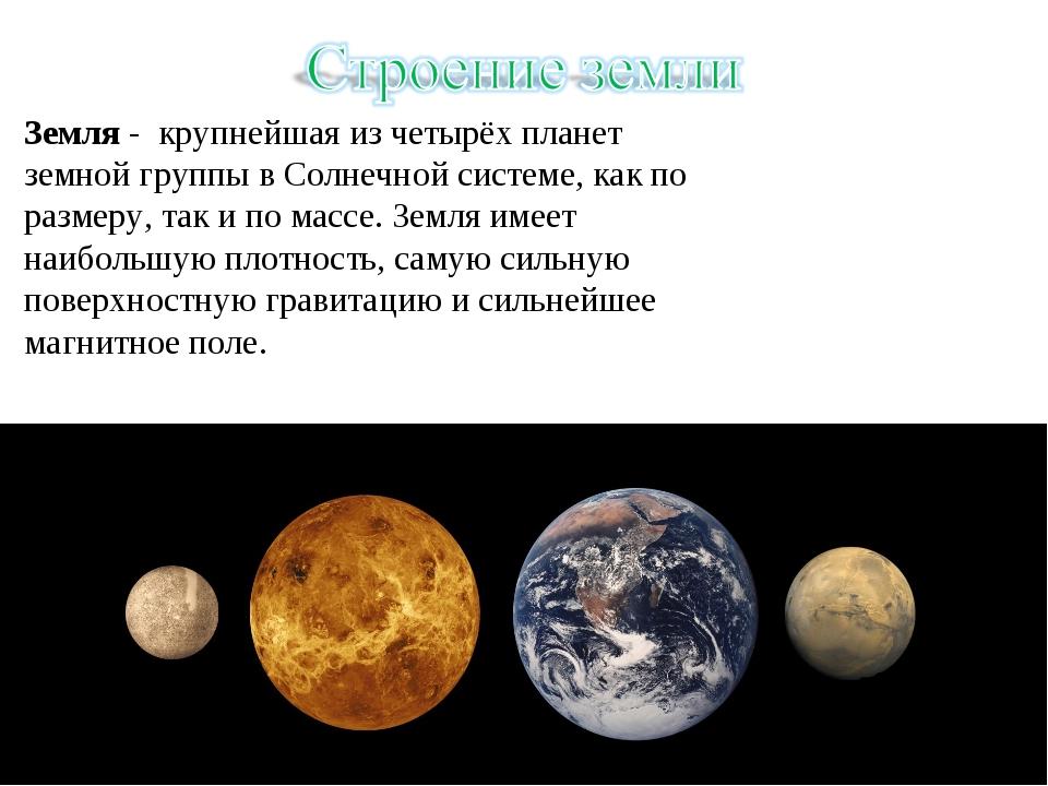 Земля - крупнейшая из четырёх планет земной группы в Солнечной системе, как п...