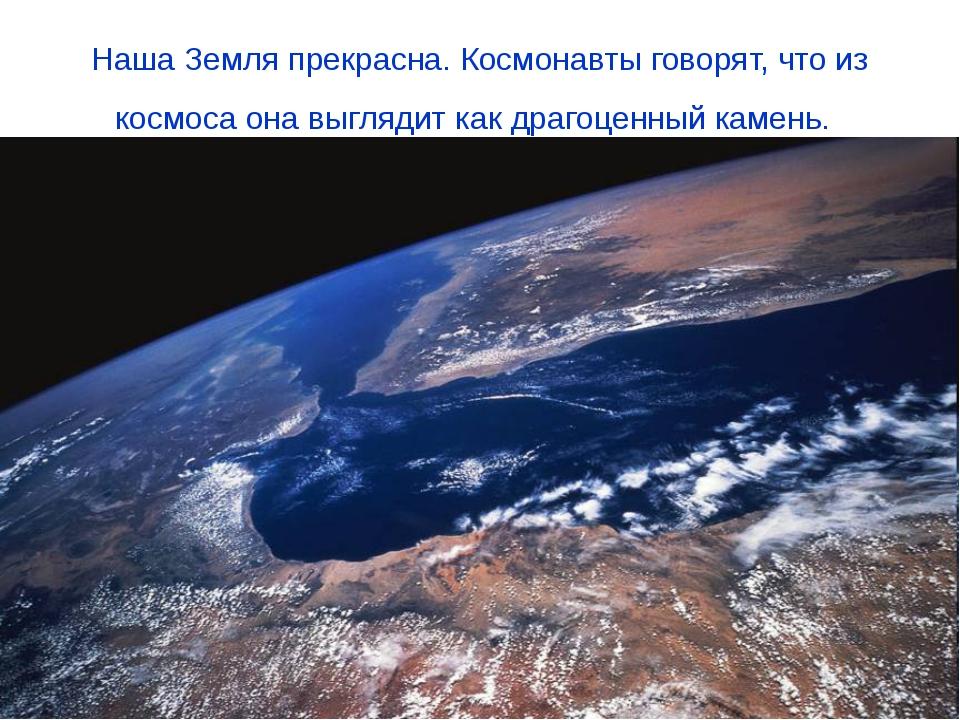 Наша Земля прекрасна. Космонавты говорят, что из космоса она выглядит как дра...