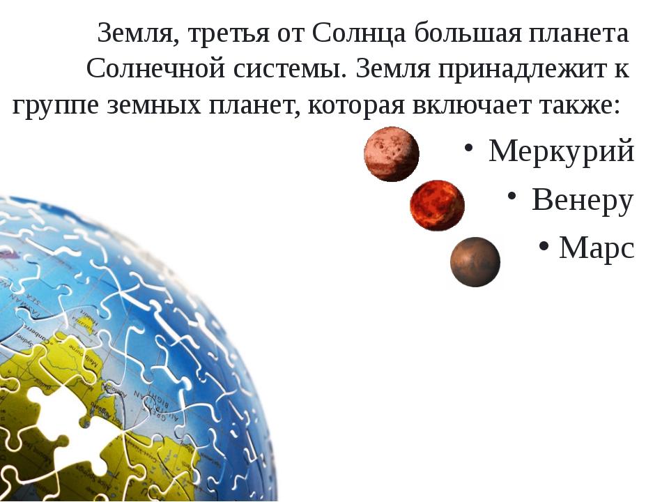Земля, третья от Солнца большая планета Солнечной системы. Земля принадлежит...