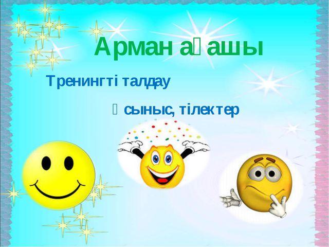 Арман ағашы Тренингті талдау Ұсыныс, тілектер