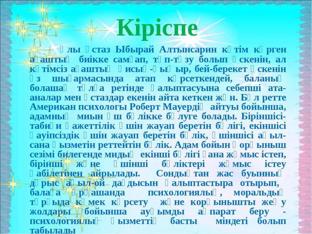 Кіріспе Ұлы ұстаз Ыбырай Алтынсарин күтім көрген ағаштың биікке самғап, тү...