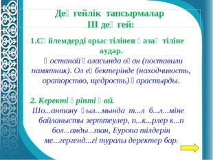 Деңгейлік тапсырмалар III деңгей: 1.Сөйлемдерді орыс тілінен қазақ тіліне ауд
