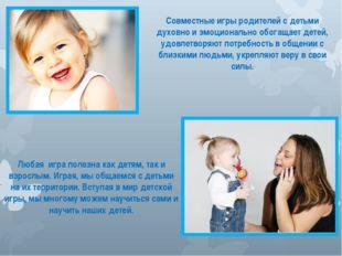 Совместные игры родителей с детьми духовно и эмоционально обогащает детей, уд