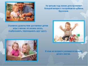 На третьем году жизни дети проявляют большой интерес к постройкам из кубиков,