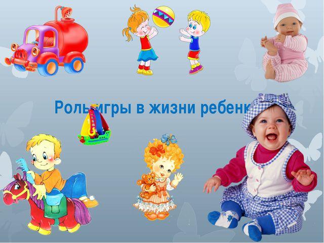 Роль игры в жизни ребенка
