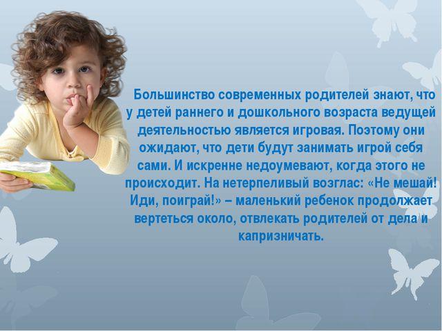 Большинство современных родителей знают, что у детей раннего и дошкольного...