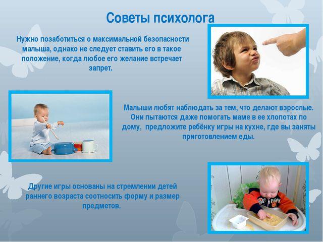 Советы психолога Нужно позаботиться о максимальной безопасности малыша, однак...