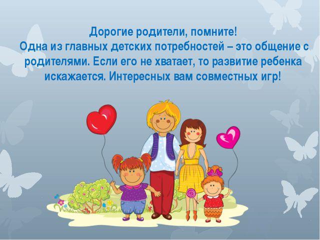 Дорогие родители, помните! Одна из главных детских потребностей – это общение...