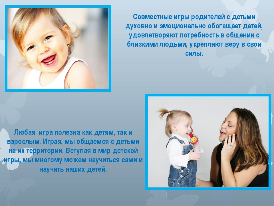 Совместные игры родителей с детьми духовно и эмоционально обогащает детей, уд...
