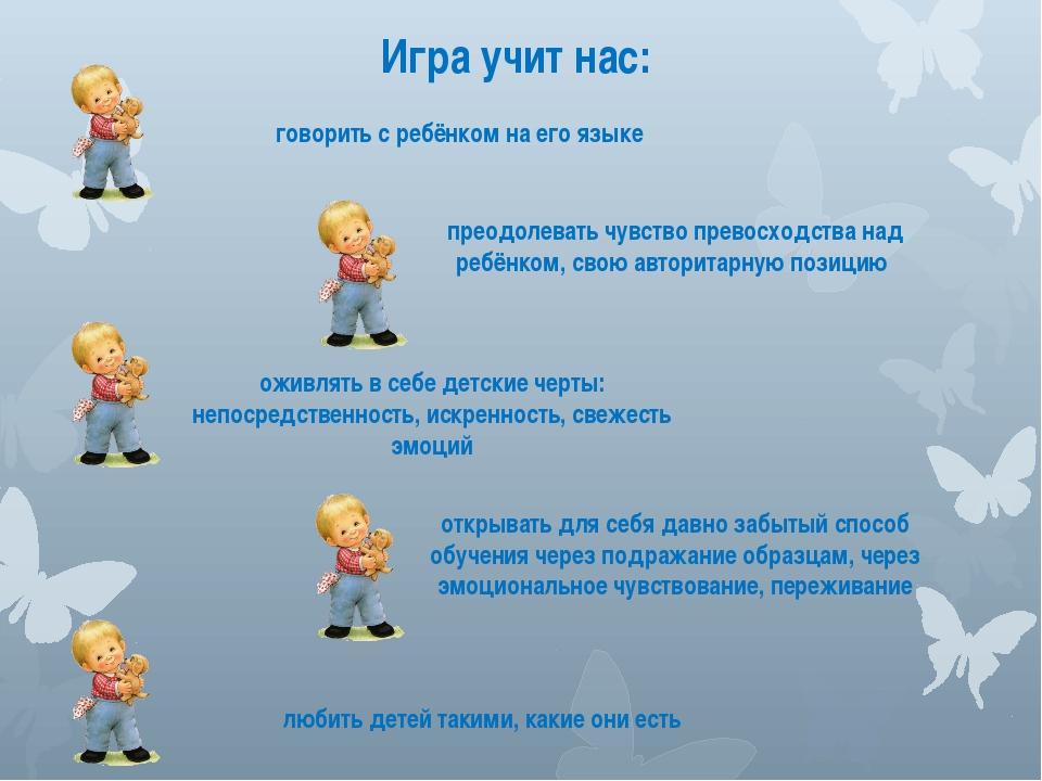 Игра учит нас: говорить с ребёнком на его языке преодолевать чувство превосхо...
