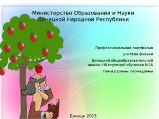 Профессиональное портфолио учителя физики Донецкой общеобразовательной школы