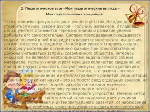 2. Педагогическое эссе «Мои педагогические взгляды» Тяга к знаниям присуща лю