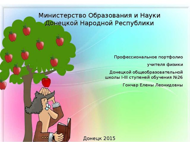 Профессиональное портфолио учителя физики Донецкой общеобразовательной школы...