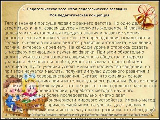 2. Педагогическое эссе «Мои педагогические взгляды» Тяга к знаниям присуща лю...