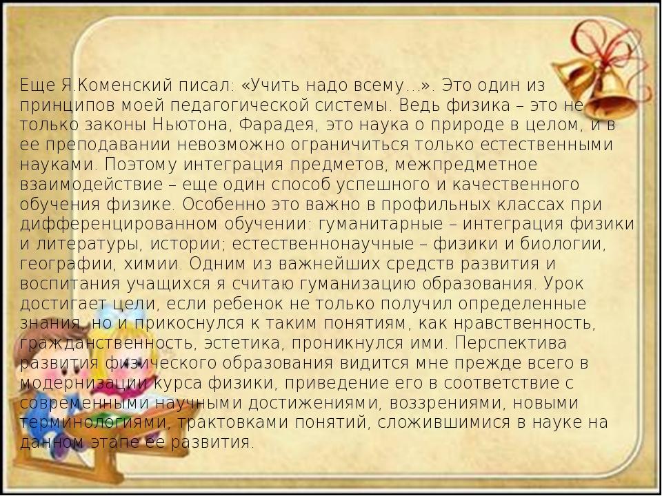Еще Я.Коменский писал: «Учить надо всему…». Это один из принципов моей педаго...