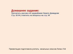 Домашнее задание: Прочитать рассказ об оружейнике Никите Демидове Стр. 92-94,