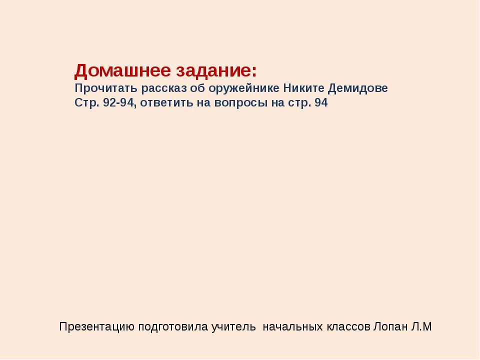 Домашнее задание: Прочитать рассказ об оружейнике Никите Демидове Стр. 92-94,...