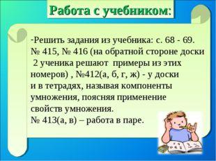 Решить задания из учебника: с. 68 - 69. № 415, № 416 (на обратной стороне дос