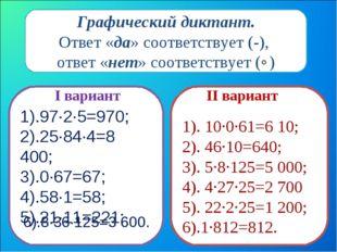 Графический диктант. Ответ «да» соответствует (-), ответ «нет» соответствует