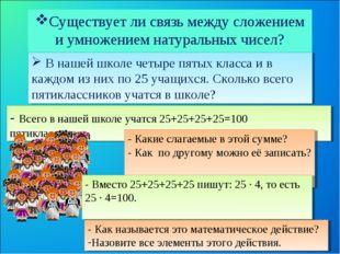 Существует ли связь между сложением и умножением натуральных чисел? В нашей ш