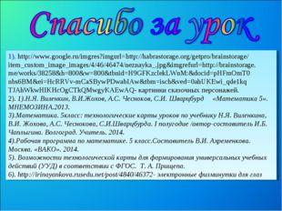 1). http://www.google.ru/imgres?imgurl=http://habrastorage.org/getpro/brainst