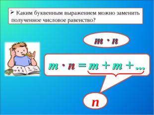 Каким буквенным выражением можно заменить полученное числовое равенство? n