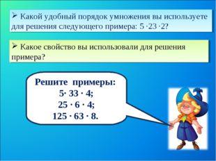 Какой удобный порядок умножения вы используете для решения следующего пример
