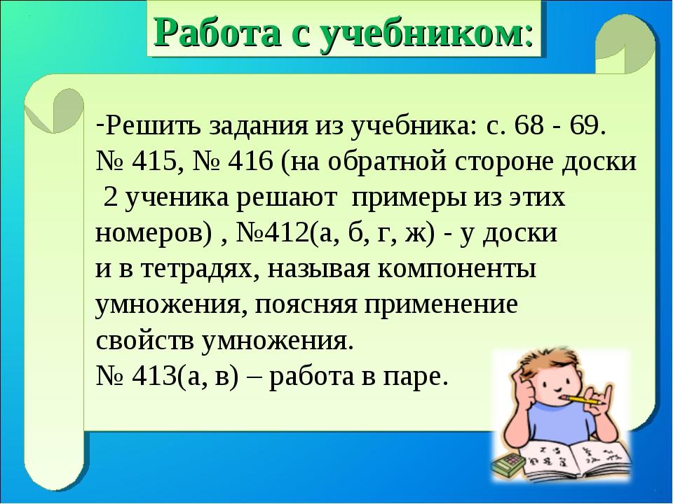 Решить задания из учебника: с. 68 - 69. № 415, № 416 (на обратной стороне дос...
