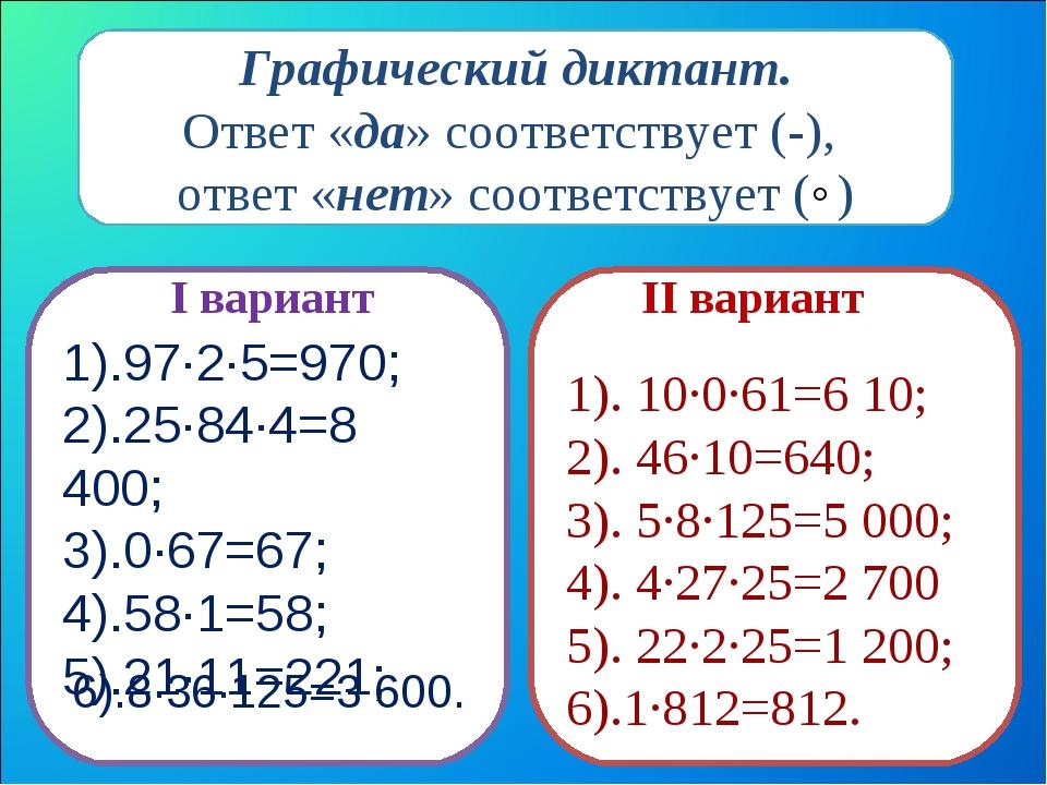 Графический диктант. Ответ «да» соответствует (-), ответ «нет» соответствует...