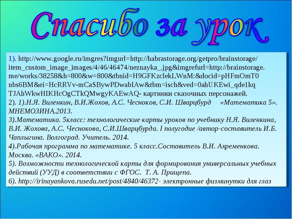 1). http://www.google.ru/imgres?imgurl=http://habrastorage.org/getpro/brainst...