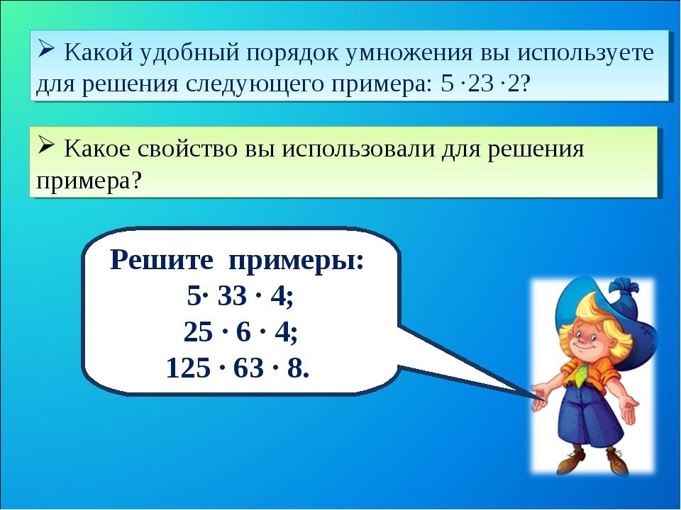 Какой удобный порядок умножения вы используете для решения следующего пример...