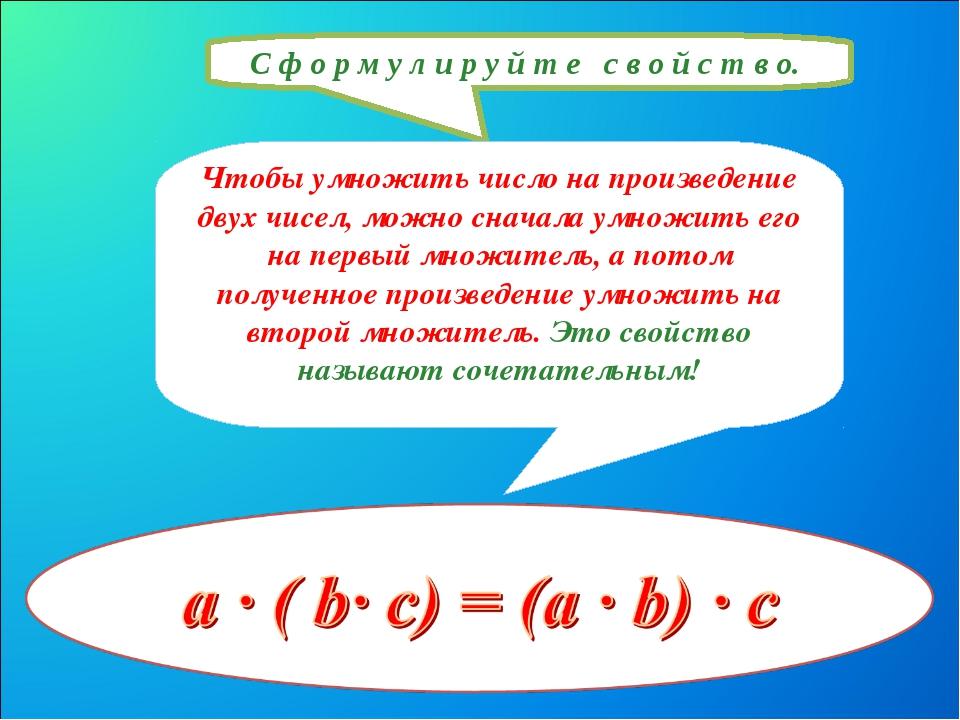 С ф о р м у л и р у й т е с в о й с т в о. Чтобы умножить число на произведен...