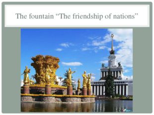 "The fountain ""The friendship of nations"""