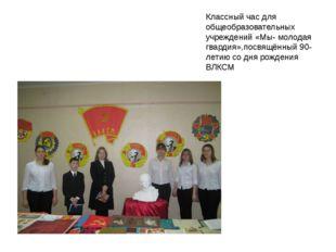 Классный час для общеобразовательных учреждений «Мы- молодая гвардия»,посвящё