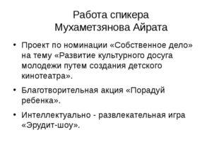 Работа спикера Мухаметзянова Айрата Проект по номинации «Собственное дело» н
