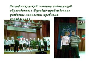 Республиканский семинар работников образования « Духовно-нравственное развити