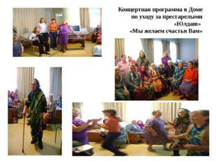 Концертная программа в Доме по уходу за престарелыми «Юлдаш» «Мы желаем счаст
