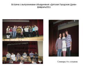 Встреча с выпускниками объединения «Детская Городская Дума» февраль2011 Спик