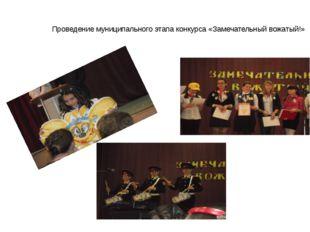 Проведение муниципального этапа конкурса «Замечательный вожатый!»