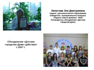Липатова Зоя Дмитриевна педагог дополнительного образования, победитель муниц