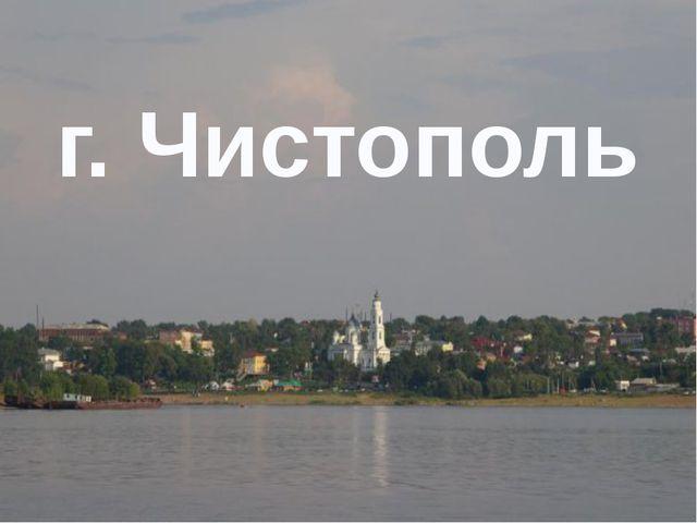 г. Чистополь