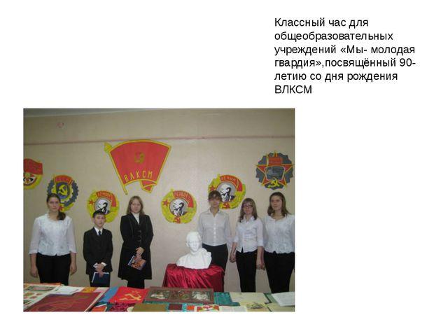 Классный час для общеобразовательных учреждений «Мы- молодая гвардия»,посвящё...