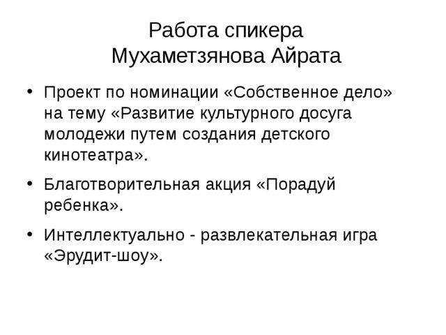Работа спикера Мухаметзянова Айрата Проект по номинации «Собственное дело» н...