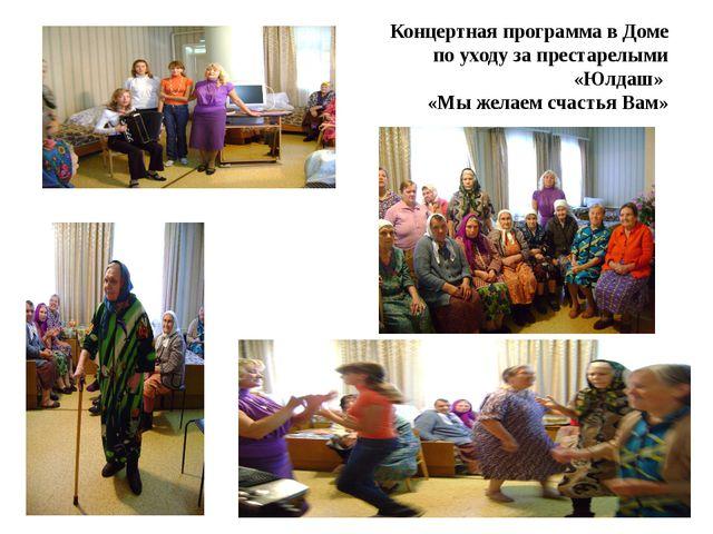 Концертная программа в Доме по уходу за престарелыми «Юлдаш» «Мы желаем счаст...