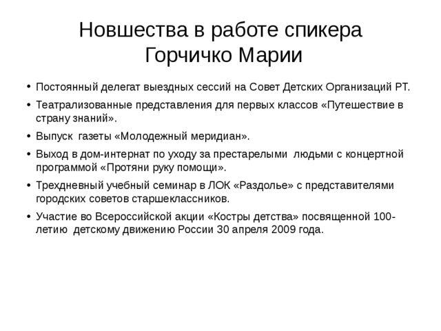 Новшества в работе спикера Горчичко Марии Постоянный делегат выездных сессий...