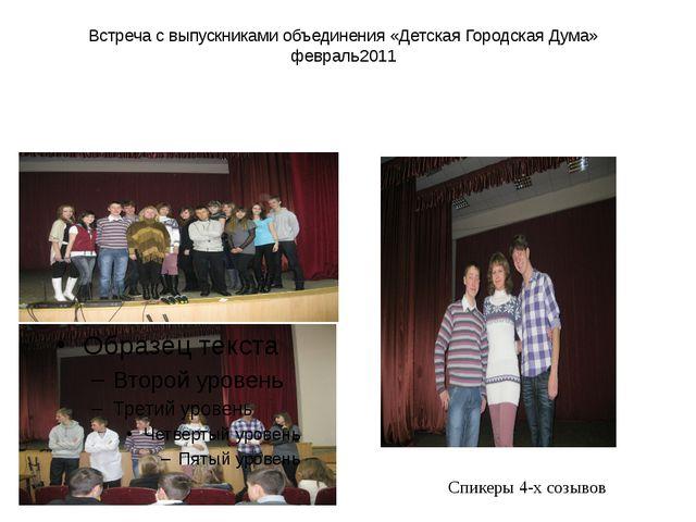 Встреча с выпускниками объединения «Детская Городская Дума» февраль2011 Спик...